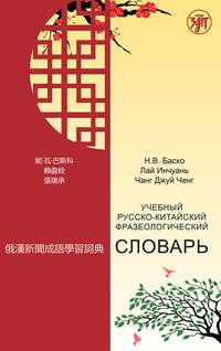 Обложка «Учебный русско-китайский фразеологический словарь»