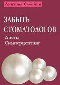 Обложка «Забыть стоматологов. Диеты. Симперцептинг»