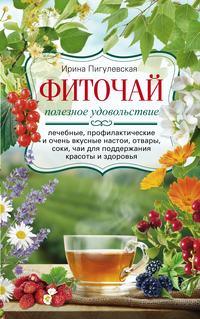 Обложка «Фиточай. Полезное удовольствие. Лечебные, профилактические и очень вкусные настои, отвары, соки, чаи для поддержания красоты и здоровья»