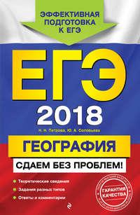 Обложка «ЕГЭ-2018. География. Сдаем без проблем!»