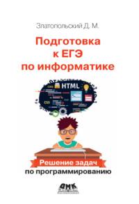 Обложка «Подготовка к ЕГЭ по информатике. Решение задач по программированию»
