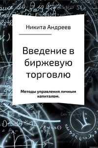 Обложка «Введение в биржевую торговлю и методы управления личным капиталом»