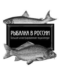 Обложка «Рыбалка в России. Большая иллюстрированная энциклопедия»