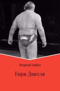 Обложка «Гиря Дикуля»
