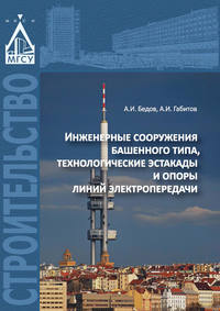 Обложка «Инженерные сооружения башенного типа, технологические эстакады и опоры линий электропередачи»