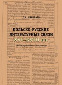 Обложка «Русско-польские литературные связи XVI–XVIII вв. Библиографические материалы»