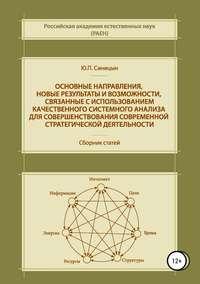 Обложка «Основные направления, новые результаты и возможности, связанные с использованием качественного системного анализа для совершенствования современной стратегической деятельности»