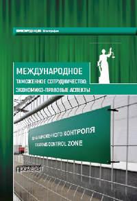 Обложка «Международное таможенное сотрудничество. Экономико-правовые аспекты. Коллективная монография»