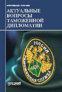 Обложка «Актуальные вопросы таможенной дипломатии. Коллективная монография»