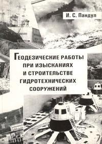 Обложка «Геодезические работы при изысканиях и строительстве гидротехнических сооружений»