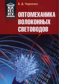 Обложка «Оптомеханика волоконных световодов»