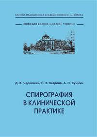 Обложка «Спирография в клинической практике»