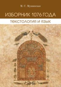 Обложка «Изборник 1076 года. Текстология и язык»