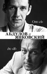 Обложка «От «А» до «Я». Александр Абдулов и Олег Янковский»