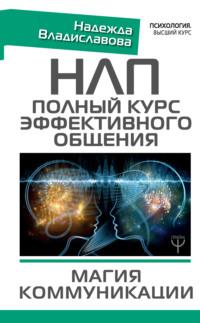 Обложка «НЛП. Полный курс эффективного общения. Магия коммуникации»