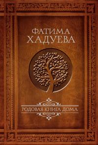 Обложка «Родовая книга Дома»