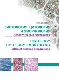 Обложка «Гистология, цитология и эмбриология. Атлас учебных препаратов / Histology, Cytology, Embriology. Atlas of practice preparations»