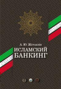Обложка «Исламский банкинг»