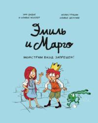 Обложка «Эмиль и Марго. Монстрам вход запрещен!»
