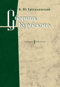 Обложка «Сборник Курбского. Том I: Исследование книжной культуры»