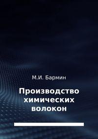Обложка «Производство химических волокон»