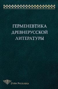 Обложка «Герменевтика древнерусской литературы. Сборник 15»