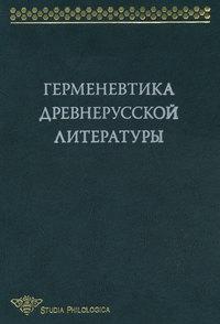 Обложка «Герменевтика древнерусской литературы. Сборник 13»