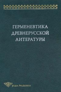 Обложка «Герменевтика древнерусской литературы. Сборник 14»
