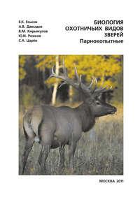 Обложка «Биология охотничьих видов зверей. Парнокопытные. Руководство к полевым и лабораторно-практическим занятиям»