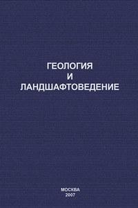 Обложка «Геология и ландшафтоведение»