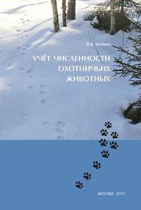 Обложка «Учёт численности охотничьих животных»
