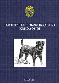 Обложка «Охотничье собаководство. Кинология»