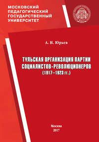 Обложка «Тульская организация партии социалистов-революционеров (1917–1923 гг.)»