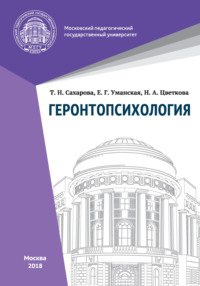 Обложка «Геронтопсихология»
