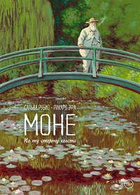 Обложка «Моне. По ту сторону холста»
