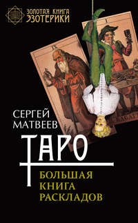 Обложка «Таро. Большая книга раскладов»