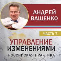 Обложка «Управление изменениями. Российская практика. Часть 7»
