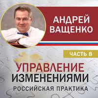 Обложка «Управление изменениями. Российская практика. Часть 8»
