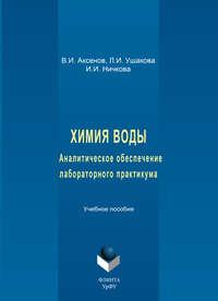 Обложка «Химия воды. Аналитическое обеспечение лабораторного практикума. Учебное пособие»