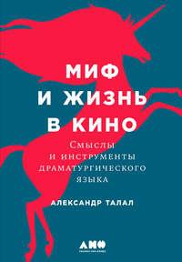 Обложка «Миф и жизнь в кино: Смыслы и инструменты драматургического языка»