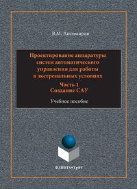 Обложка «Проектирование аппаратуры систем автоматического управления. Учебное пособие. Часть 1. Создание САУ»