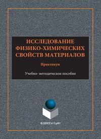Обложка «Исследование физико-химических свойств материалов. Практикум. Учебно-методическое пособие»