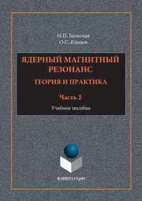 Обложка «Ядерный магнитный резонанс. Теория и практика. Учебное пособие. Часть 2»