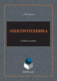 Обложка «Электротехника. Учебное пособие»