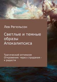 Обложка «Светлые и темные образы Апокалипсиса»