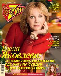 Обложка «Семь дней ТВ-программа №50/2017»