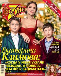 Обложка «Семь дней ТВ-программа №01/2018»