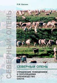 Обложка «Северный олень. Управление поведением и популяциями. Оленеводство. Охота»