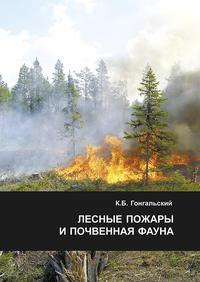 Обложка «Лесные пожары и почвенная фауна»