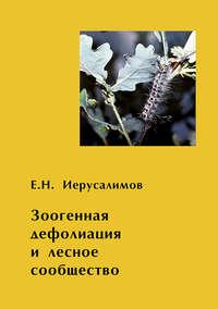 Обложка «Зоогенная дефолиация и лесное сообщество»